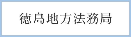 徳島地方法務局