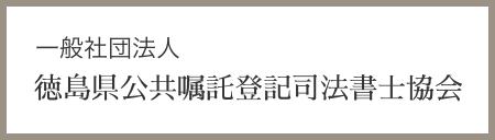 一般社団法人 徳島県公共嘱託登記司法書士協会