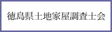徳島県土地家屋調査士会