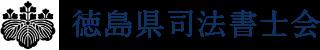 徳島県司法書士会
