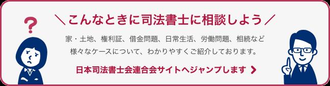 こんなときに司法書士に相談しよう 日本司法書士会連合会サイトへジャンプします
