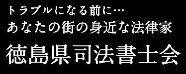 トラブルになる前に… あなたの街の身近な法律家 徳島県司法書士会